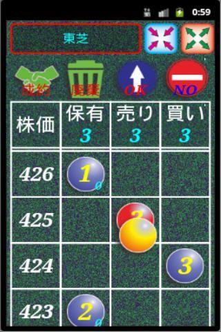 【株管理帳】テーブル コインで保有株式を管理(free)