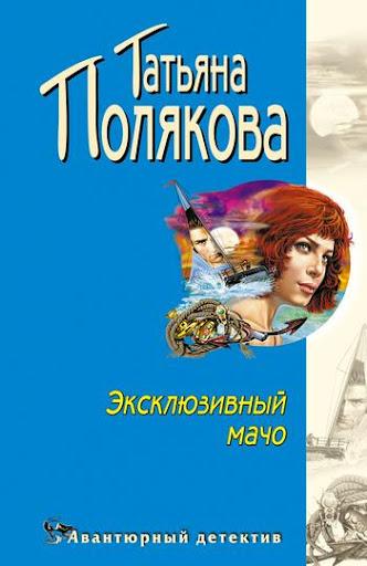 Эксклюзивный мачо. Т. Полякова