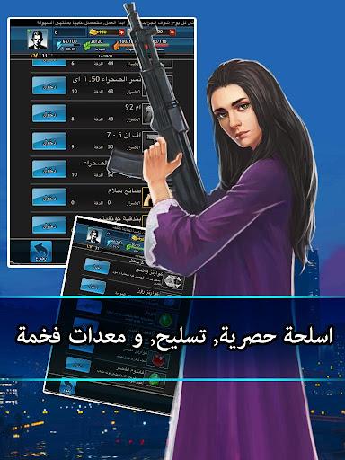 u0648u0643u0631 u0627u0644u0627u0648u063au0627u062f 1.1.35 screenshots 10