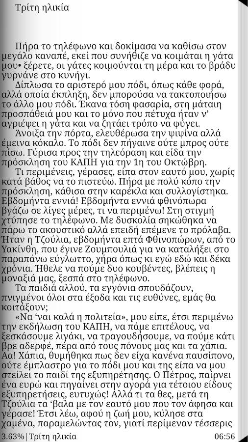 Τεθλασμένη Ζωή, Ά.Δ.Τσιουλπά - screenshot