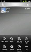 Screenshot of Handcent SMS Hebrew Language P