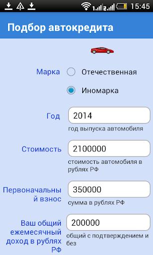 Авто Кредит Калькулятор