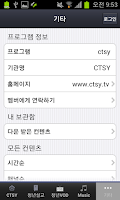 Screenshot of CTSY