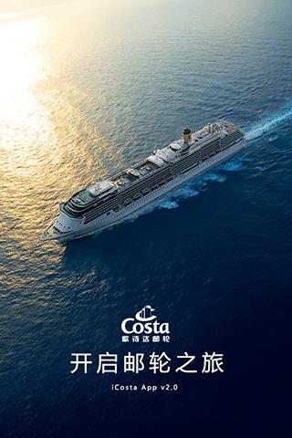 iCosta-歌诗达邮轮智能应用