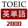App TOEIC英単語2000 apk for kindle fire