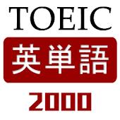 TOEIC英単語2000