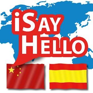 iSayHello Chinese