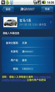 玩免費旅遊APP|下載天津车辆违章查询 app不用錢|硬是要APP