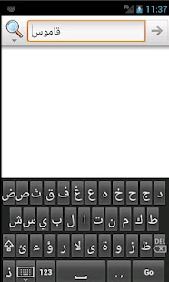 Soft Arabic Keys - screenshot thumbnail