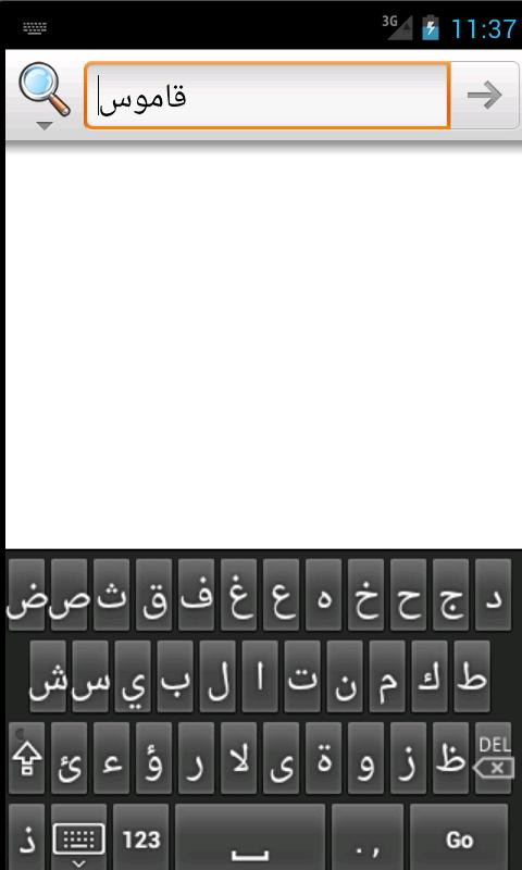 Soft Arabic Keys- screenshot