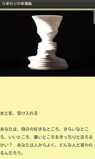 ひまわりの幸福論【自己啓発・カウンセリング方式】