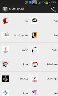 玩媒體與影片App|阿拉伯電視免費|APP試玩
