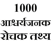 1000 Amazing Facts in Hindi