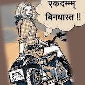 Ekdam Bindast Marathi thriller