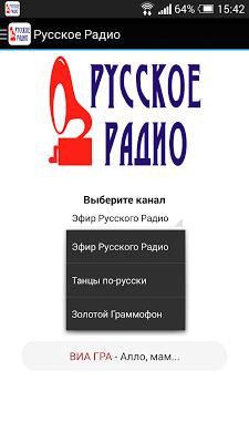 Russkoe Radio Ukraine - screenshot