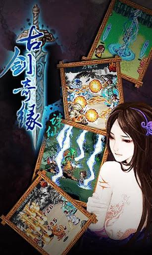 古劍奇緣-誅仙(超經典最正宗華語第一單機RPG)