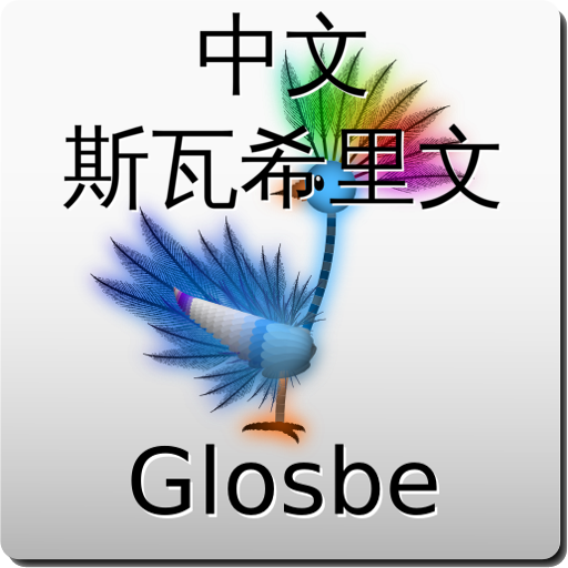教育App 中文-斯瓦希里文詞典 LOGO-3C達人阿輝的APP