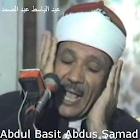 Abdulbasit Abdulsamad Offline icon