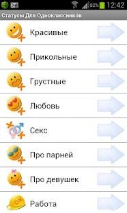 Статусы Для Одноклассников