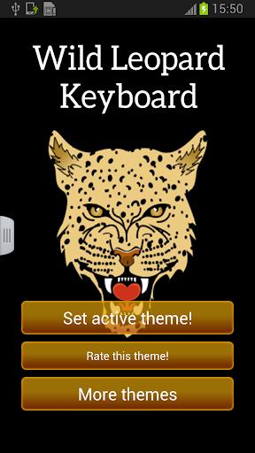 鍵盤狂野豹紋