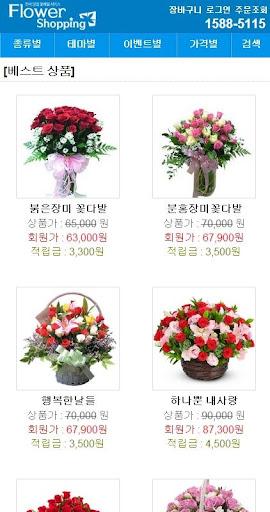플라워쇼핑꽃배달 전국당일꽃배달 생일꽃바구니 축하근조화환