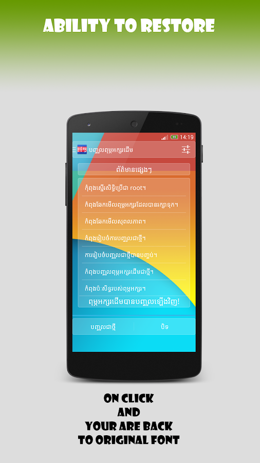 Screenshots of Khmer Unicode Installer for iPhone