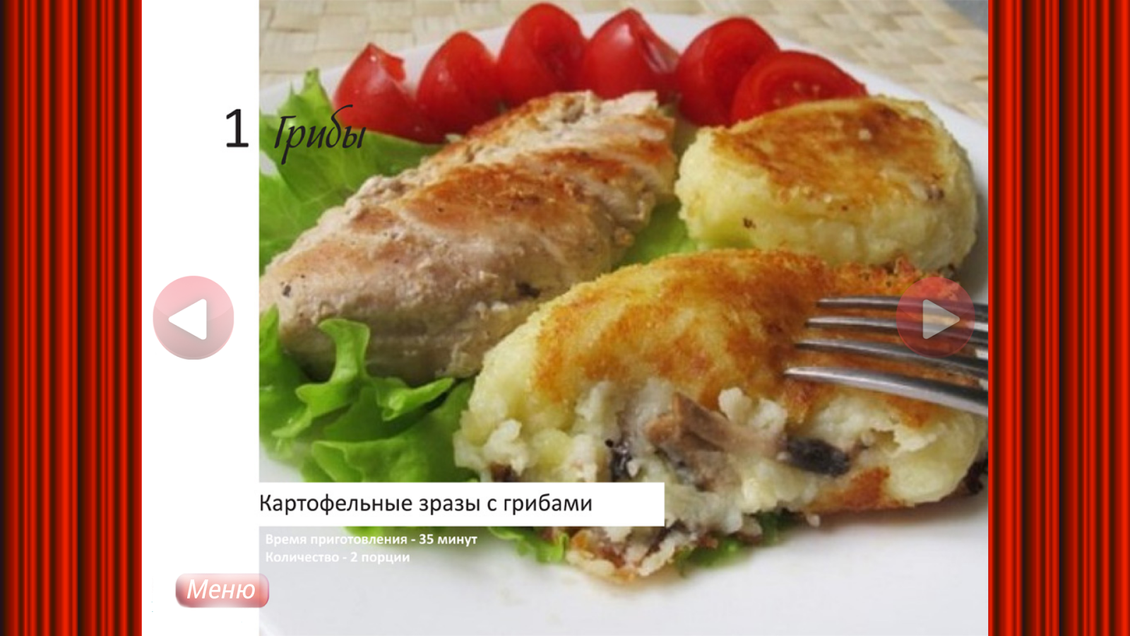 Грибы - кулинария, рецепты- screenshot