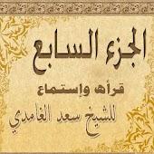 المصحف المعلم - الجزء السابع