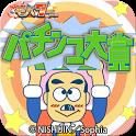 [モバ7]パチンコ大賞 icon