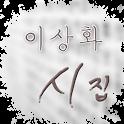이상화 시집 icon