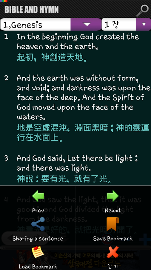 Bible&Hymn - screenshot
