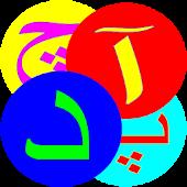 Farsi For Kids - Writing