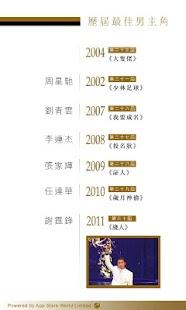 HKFA- screenshot thumbnail