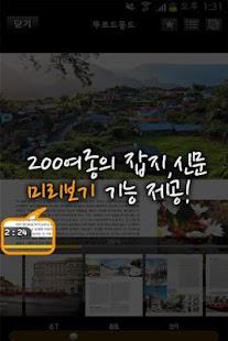 파오인(스마트폰) - 잡지/신문 가판서비스- screenshot thumbnail