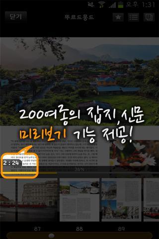 파오인(스마트폰) - 잡지/신문 가판서비스- screenshot