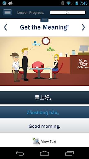 Hello-Hello 中国語 電話