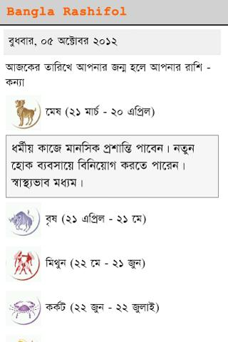 Bangla Rashifol - screenshot