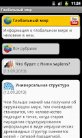 Screenshot of Глобальный мир Pro