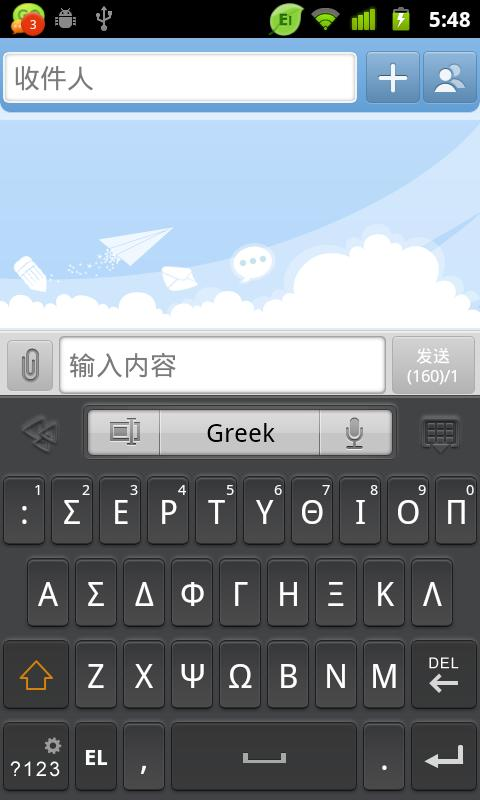 Greek for GO Keyboard - screenshot