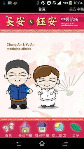 長安鈺安中醫診所