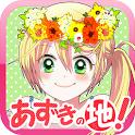 【無料コミック】あずきの地! (全巻無料) icon