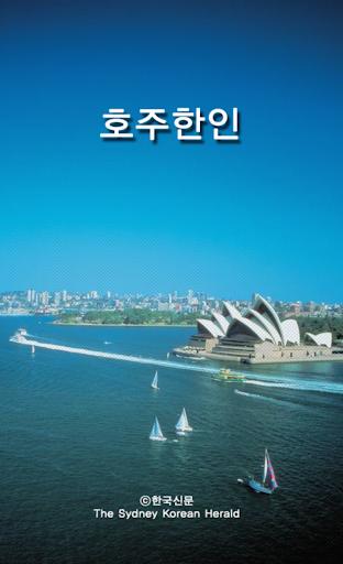 호주한인 Hoju Hanin