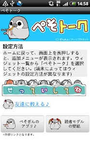 ぺそぎんトーク無料 人気の育成ゲーム風ペンギン待ち受けアプリ- screenshot thumbnail