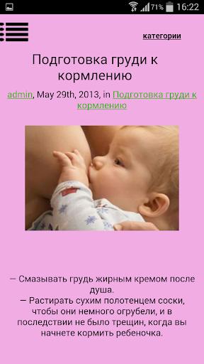 Cовет беременным