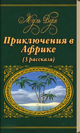 Приключения в Африке Ж. Верн