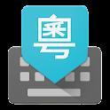 Google Cantonese Input