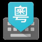 Google Cantonese Input 1.3.0.81389817 Apk