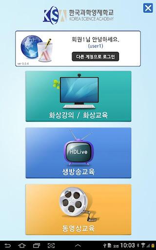 한국과학영재학교 스마트캠퍼스 화상교육 동영상교육