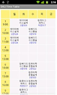 DKU Time Table- screenshot thumbnail