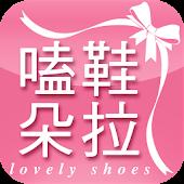 嗑鞋朵拉:中大尺碼日韓流行美鞋